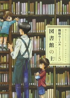 ◆特典あり◆図書館の主 5巻