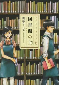 ◆特典あり◆図書館の主 6巻