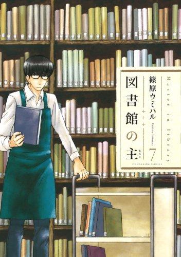 ◆特典あり◆図書館の主 7巻