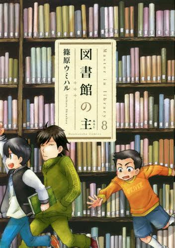 ◆特典あり◆図書館の主 8巻