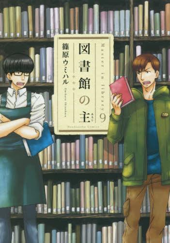 ◆特典あり◆図書館の主 9巻