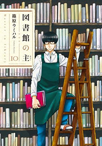 ◆特典あり◆図書館の主 10巻