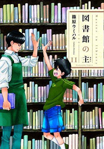 ◆特典あり◆図書館の主 11巻