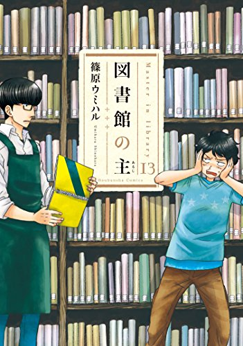 ◆特典あり◆図書館の主 13巻