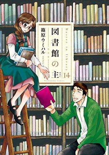◆特典あり◆図書館の主 14巻