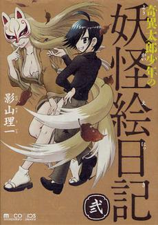 奇異太郎少年の妖怪絵日記 2巻