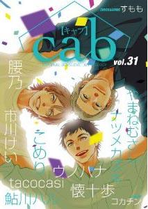Cab 31巻