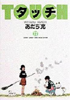 タッチ [ワイド版] 11巻
