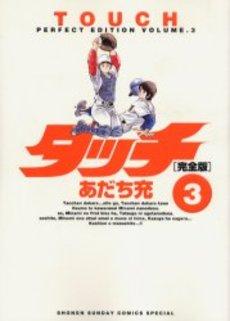 タッチ [完全版] 3巻