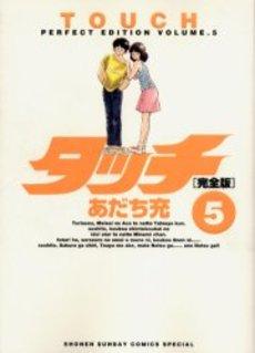 タッチ [完全版] 5巻