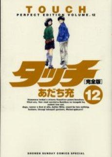 タッチ [完全版] 12巻