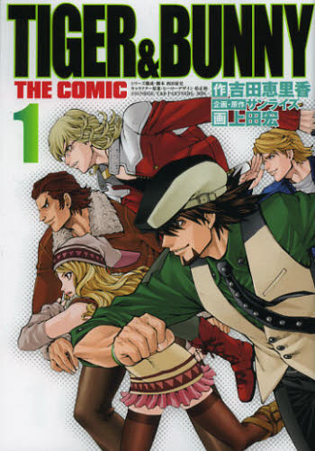 TIGER&BUNNY THE COMIC 1巻