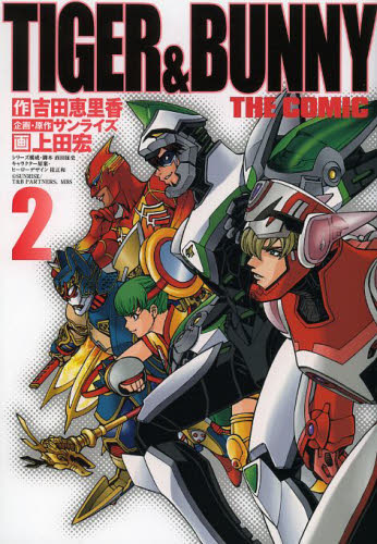 TIGER&BUNNY THE COMIC 2巻