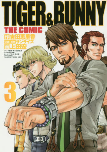 TIGER&BUNNY THE COMIC 3巻