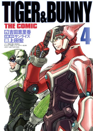 TIGER&BUNNY THE COMIC 4巻