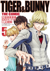 TIGER&BUNNY THE COMIC 5巻