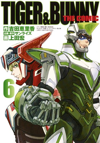 TIGER&BUNNY THE COMIC 6巻