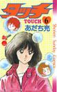 タッチ 完全復刻版 6巻