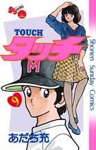 タッチ 完全復刻版 9巻