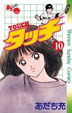 タッチ 完全復刻版 10巻