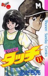 タッチ 完全復刻版 11巻