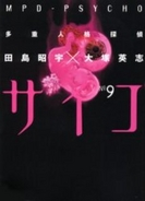 多重人格探偵サイコ 9巻