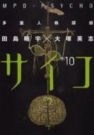 多重人格探偵サイコ 10巻