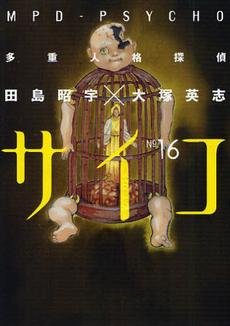 多重人格探偵サイコ 16巻