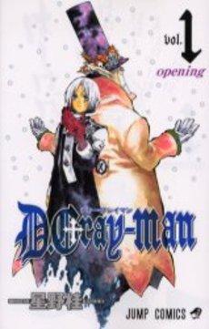 ディー・グレイマン D.Gray-man 1巻