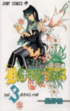 ディー・グレイマン D.Gray-man 3巻