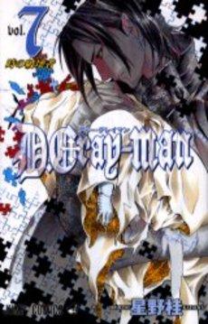 ディー・グレイマン D.Gray-man 7巻