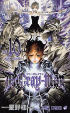 ディー・グレイマン D.Gray-man 10巻