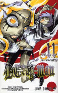 ディー・グレイマン D.Gray-man 11巻