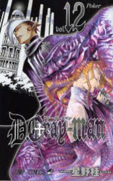 ディー・グレイマン D.Gray-man 12巻