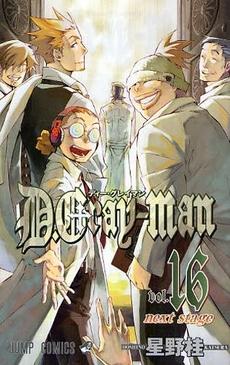 ディー・グレイマン D.Gray-man 16巻