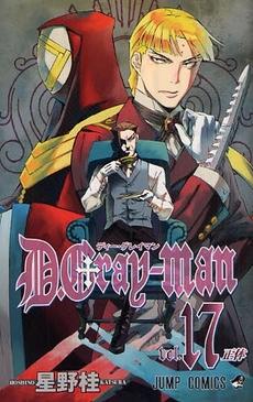 ディー・グレイマン D.Gray-man 17巻