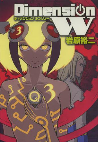 ディメンションW 3巻