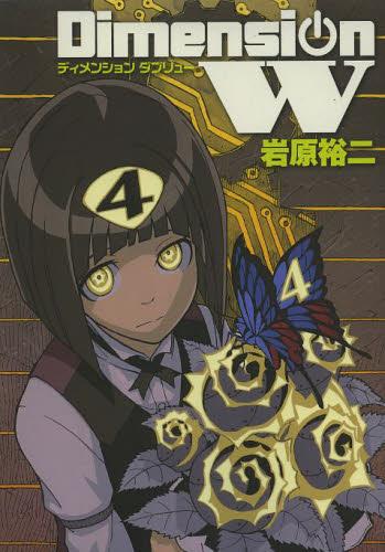 ディメンションW 4巻