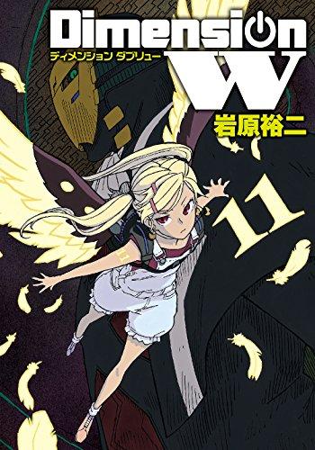 ディメンションW 11巻