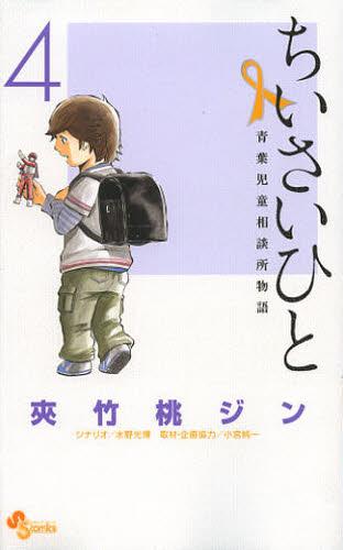 ちいさいひと 青葉児童相談所物語 4巻