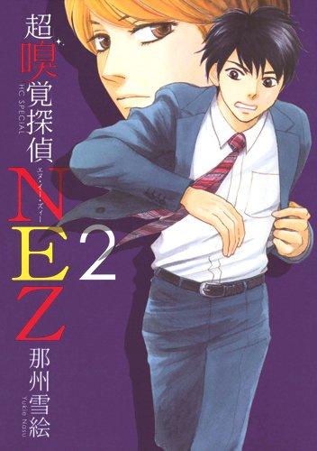 超嗅覚探偵NEZ 2巻