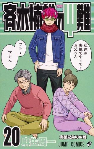 超能力者斉木楠雄のΨ難 20巻