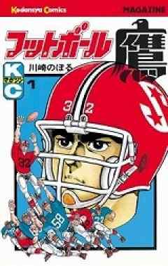 フットボール鷹 [新書版] 1巻