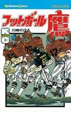 フットボール鷹 [新書版] 6巻