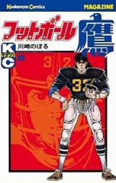 フットボール鷹 [新書版] 8巻