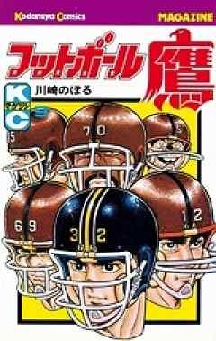 フットボール鷹 [新書版] 9巻