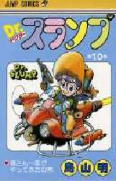 Dr.スランプ [新書版] 10巻