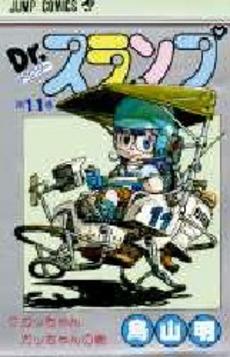 Dr.スランプ [新書版] 11巻