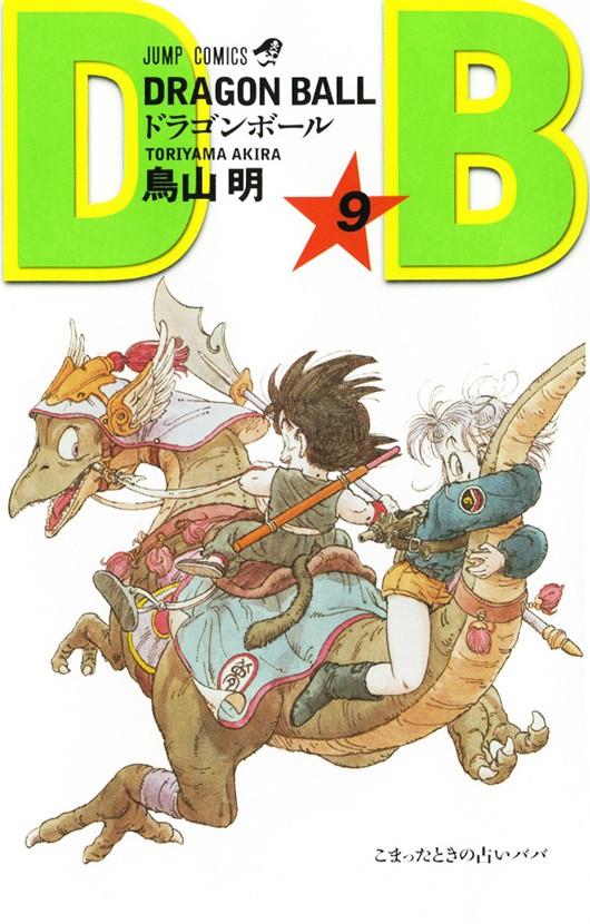 ドラゴンボール [新書版/新装版] 9巻