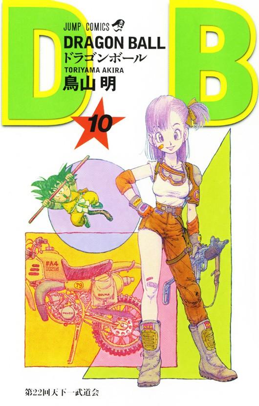 ドラゴンボール [新書版/新装版] 10巻